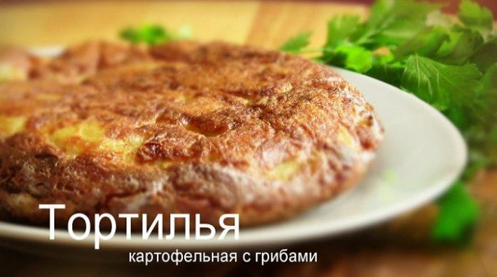 Великолепная картофельная тортилья с грибами