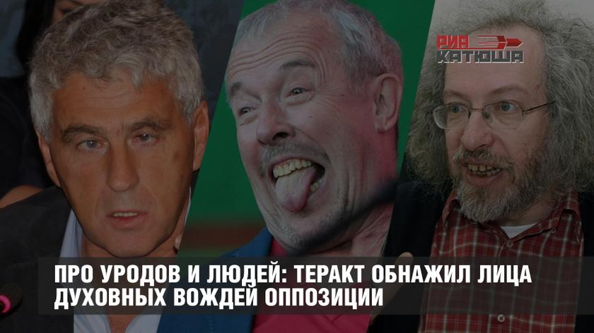 Про уродов и людей: теракт обнажил лица духовных вождей оппозиции и сплотил петербуржцев
