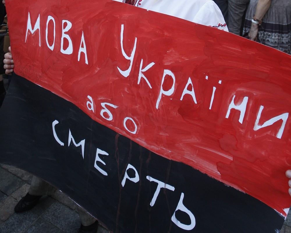 Власти Украины приняли решительные меры против русского языка