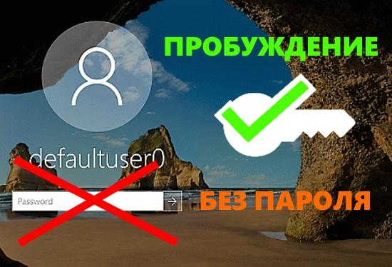 Как убрать пароль после сна в Windows 10