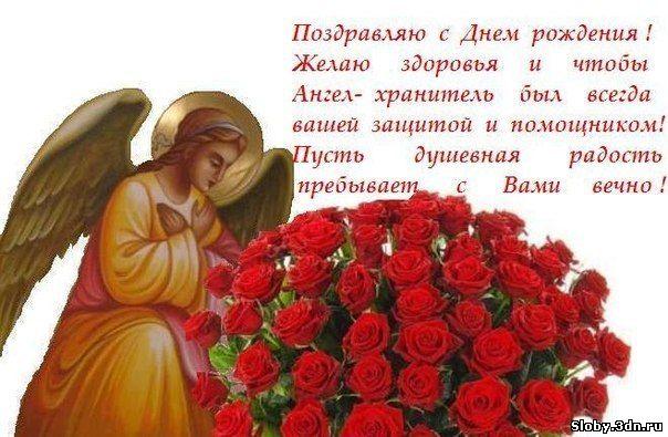 Духовные поздравления с днем рождения женщине