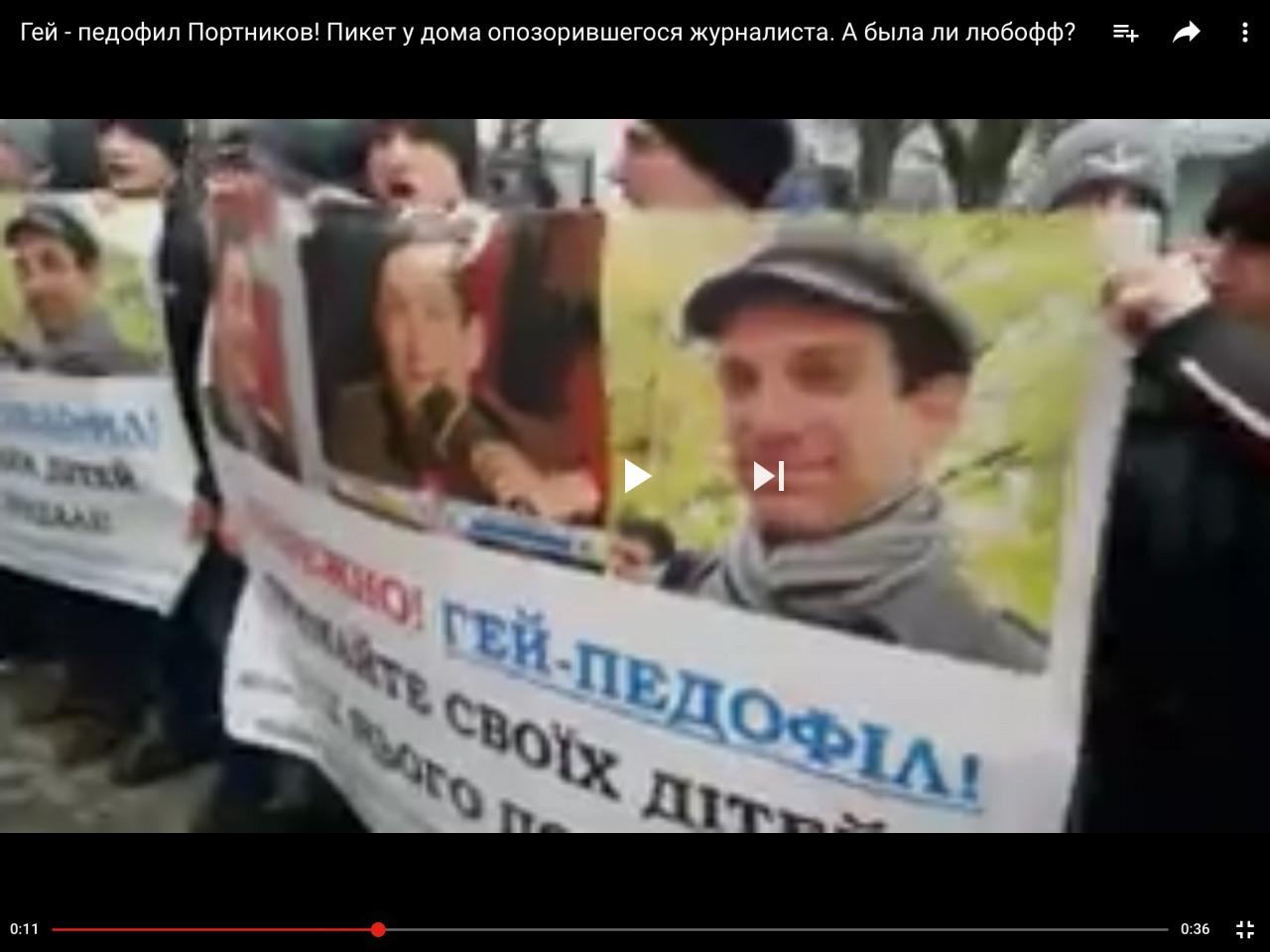 Портников гей пидор видео