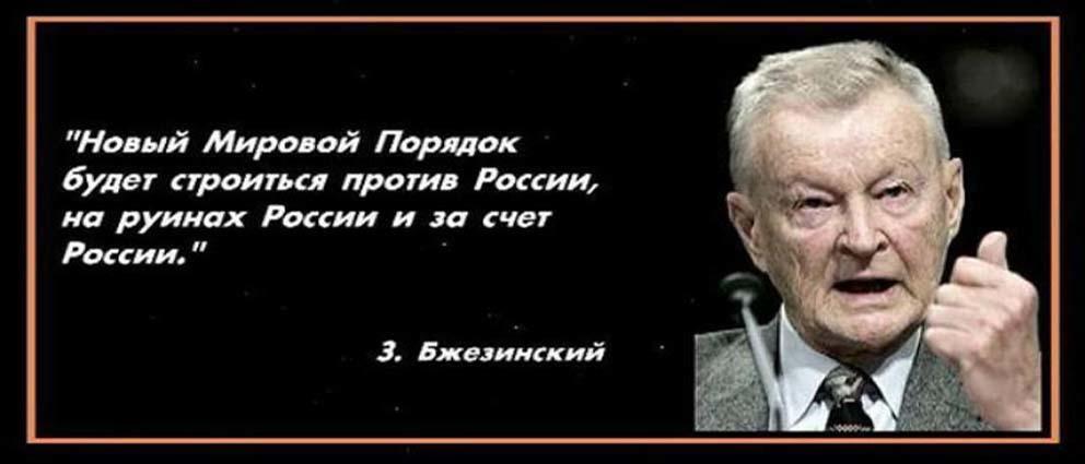 """Старый """"политический волк"""" оскаливает гнилые зубы... Зб.Бжезинский... вангует..."""
