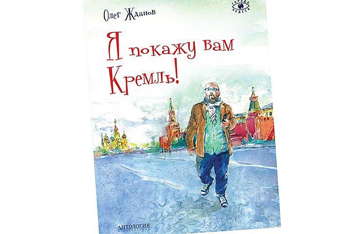 Сколько башен у Кремля?