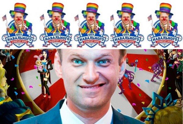 Как Алексей Навальный примерял на себя личины ЧК-ста, Террориста и Зелёного Слоника