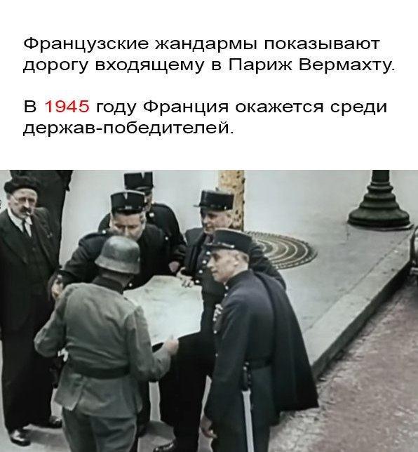 Об этом не говорят: Как страны ЕС помогали Гитлеру?