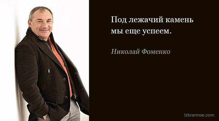 Блистательные народные фразы Николая Фоменко