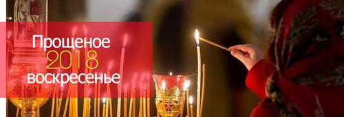 Прощеное воскресенье в 2018 году: традиции, обряды, приметы.
