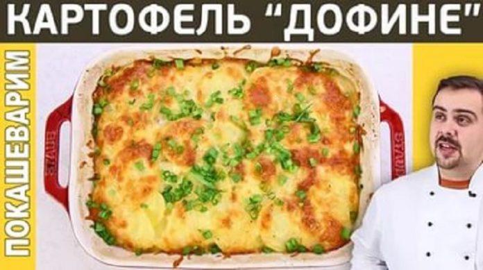 Самый вкусный картофель «Дофине» в духовке по-французски