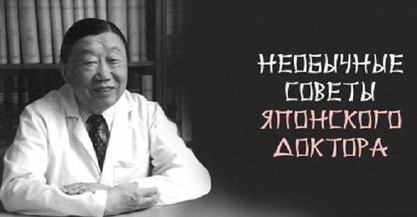 Советы доктора Вонга, которые не вписываются ни в какие рамки