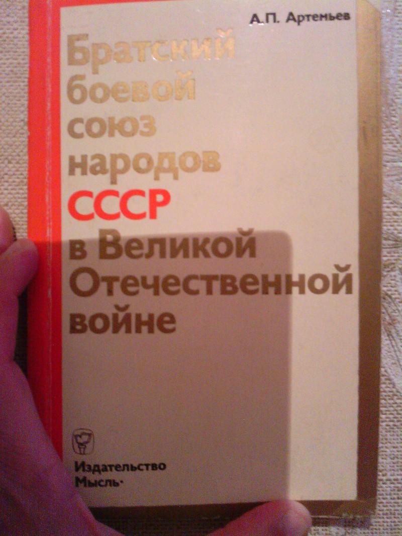 Братский боевой союз народов СССР в Великой Отечественной войне