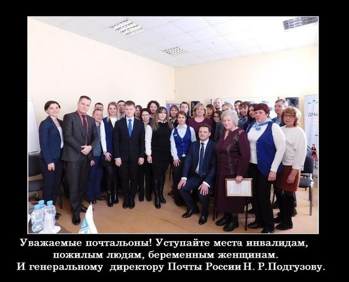 Феодализм в Почте России