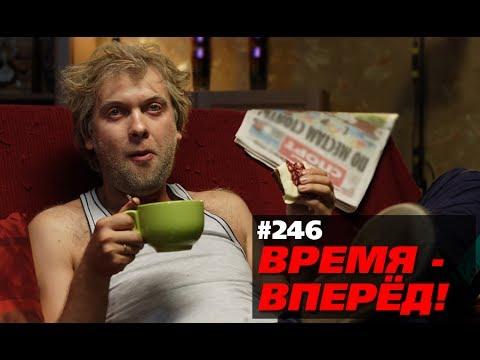 Хватит ныть об отсталой России. Возможно, это ты от неё отстал (Время-вперёд! #246)