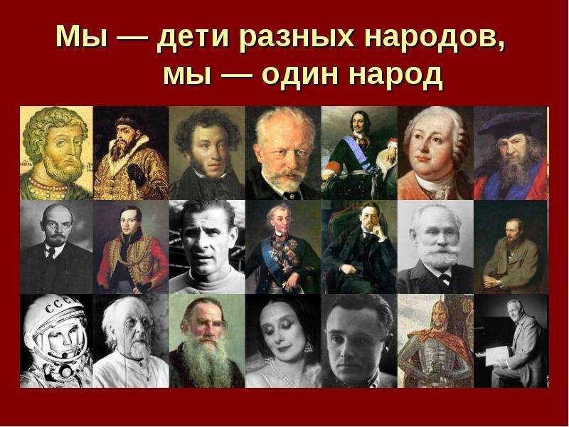 Страна русских и... россиян