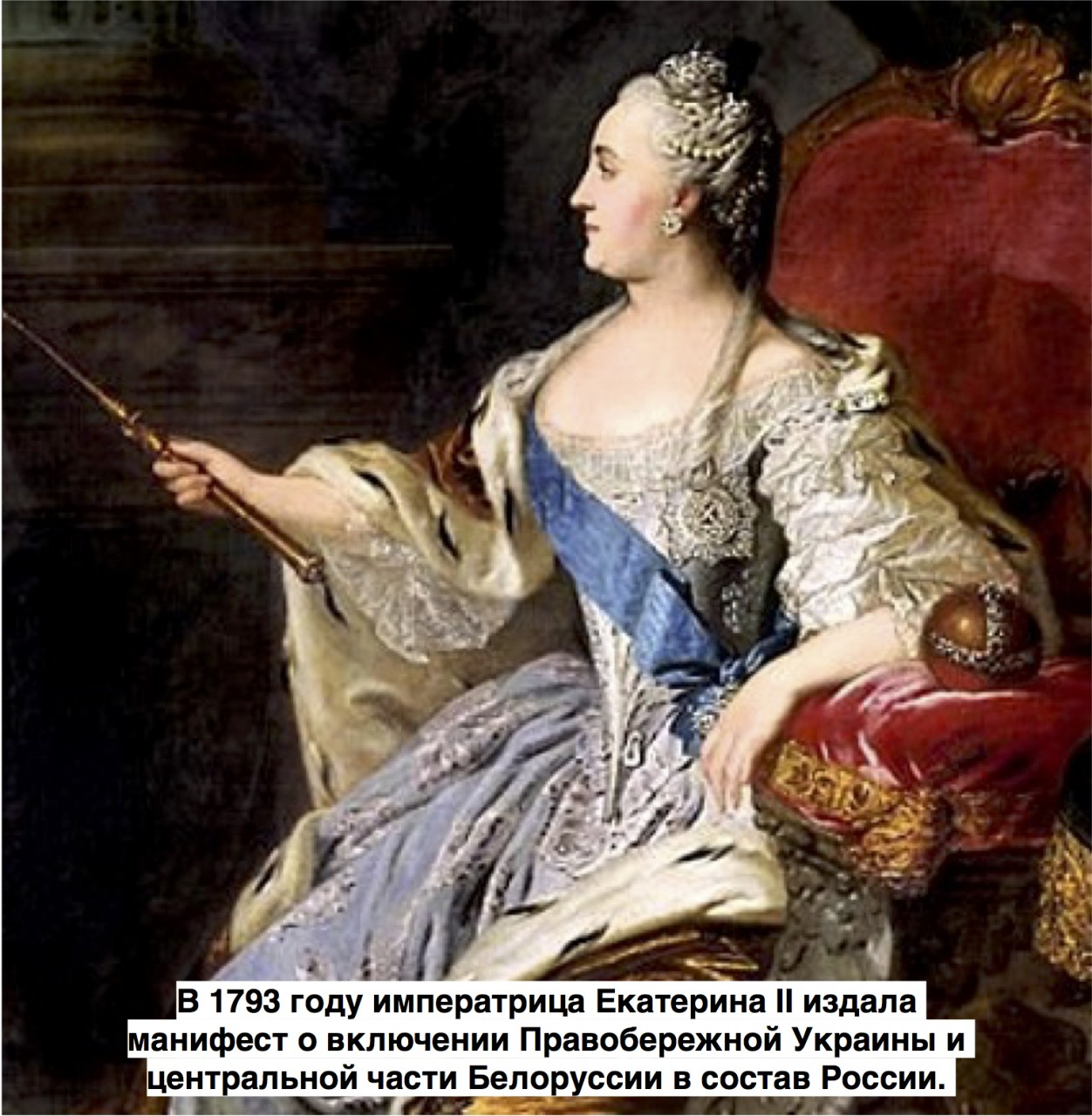 27 марта 1793 года включение Правобережной Украины в состав Российской империи