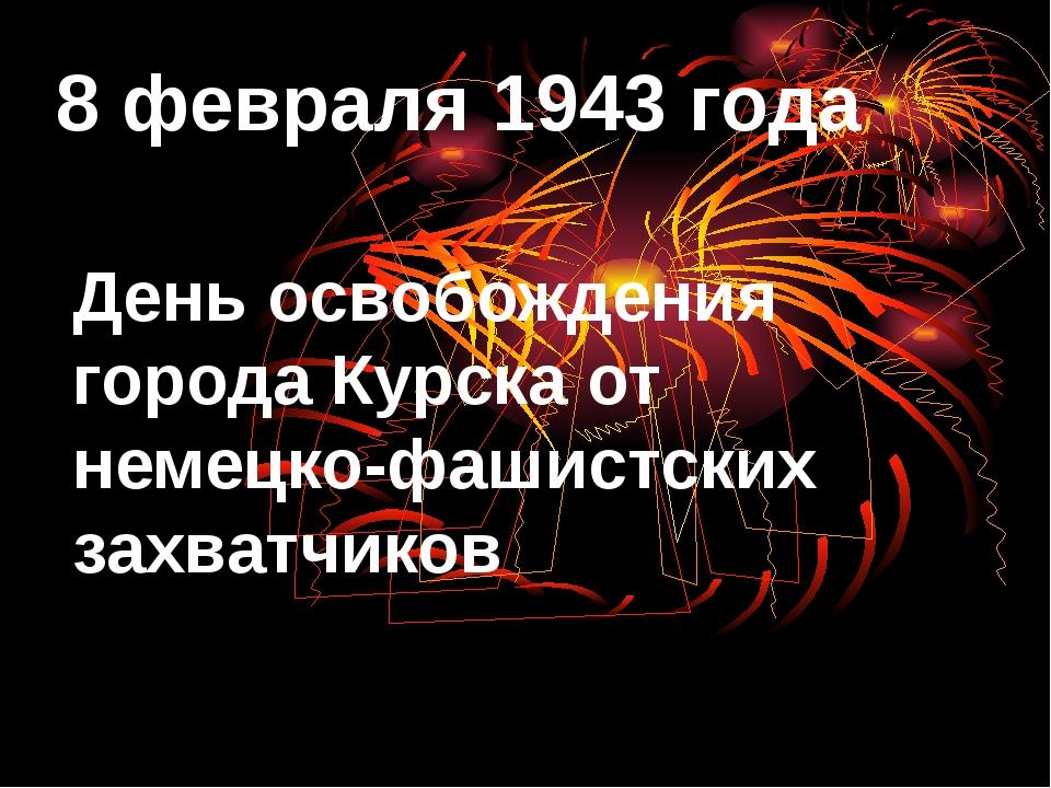 Курск отмечает 75 лет со дня освобождения от немецко-фашистских захватчиков