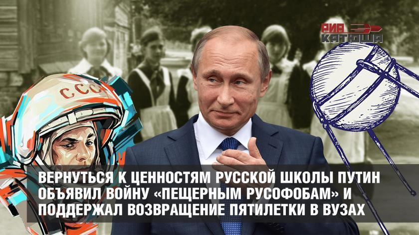 Вернуться к ценностям русской школы