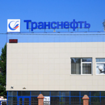 Работникам АО «Транснефть – Урал» вручили грамоты за заслуги перед регионом