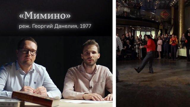 Кинотеатр Arzamas. Мимино, 2 сезон, 2 серия