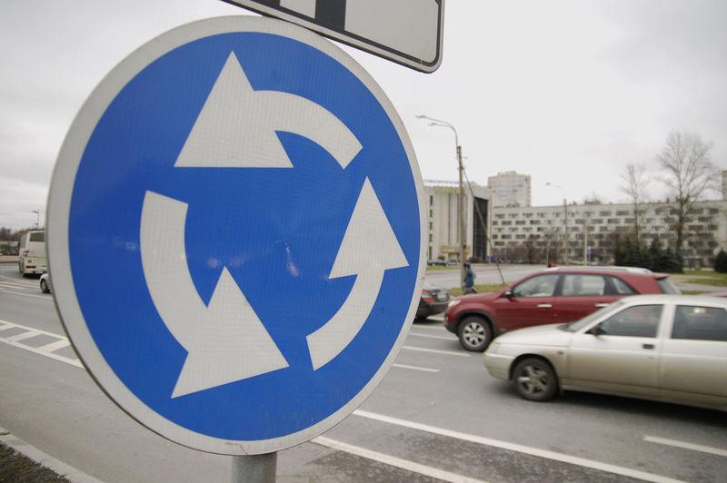 В России меняют правила проезда круговых перекрестков