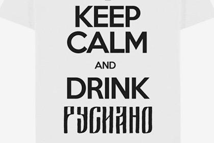 В сети стартовали продажи футболок с призывом пить «русиано»