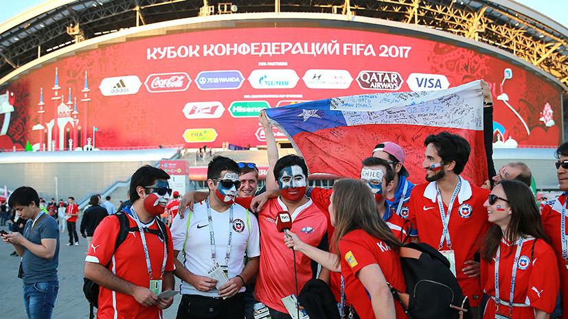 «Организация была безупречной»: иностранные СМИ об итогах Кубка конфедераций в России