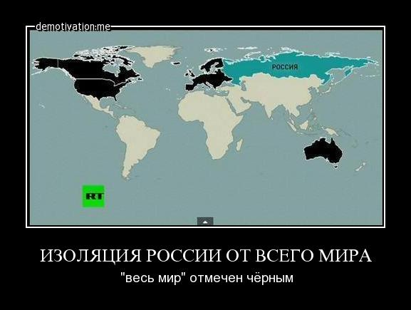 Срочный разворот: антироссийская политика грозит Западу изоляцией