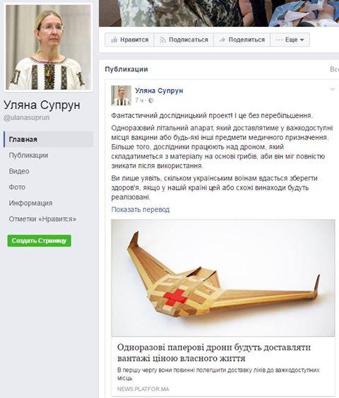Украинский министр Ульяна Супрун, заявила о создании летательных аппаратов из грибов