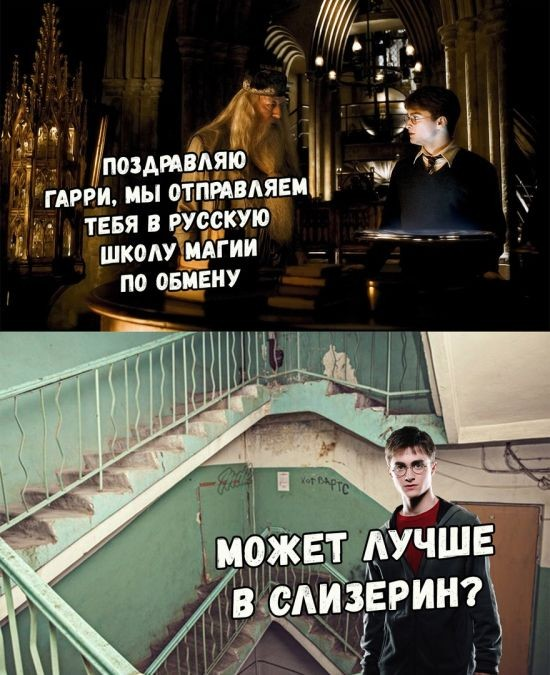 Анекдоты Гарри
