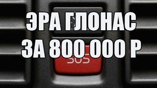 Кнопка ЭРА Глонас за 800000р