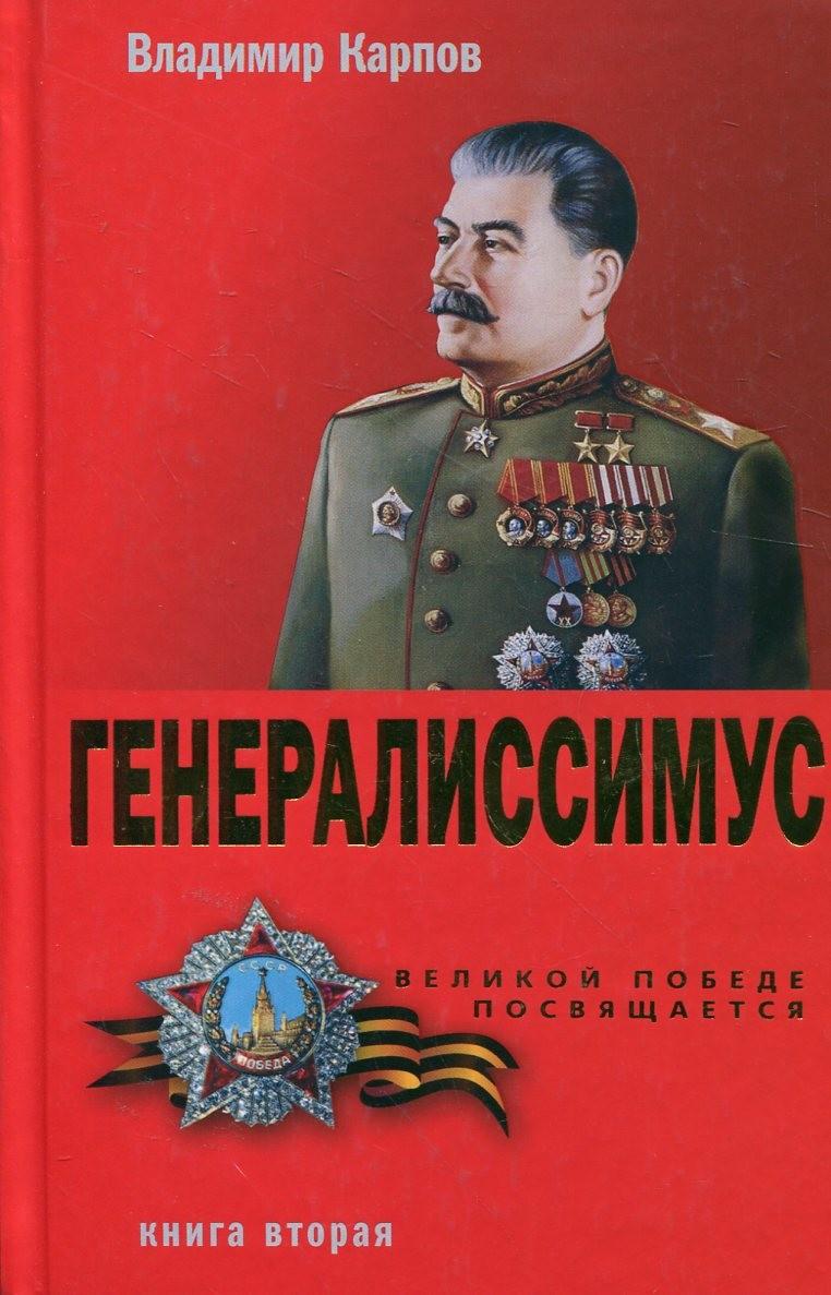 """Генералиссимус"" Карпов Владимир Александрович"""