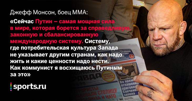 «Я обожаю Путина, он крутой мужик»: иностранцы, которых ждут в Putin Team (ФОТО)