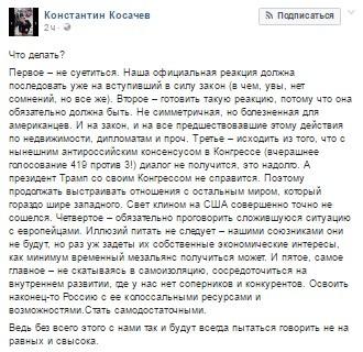 Конгресс США получит болезненный ответ от Совета Федерации РФ