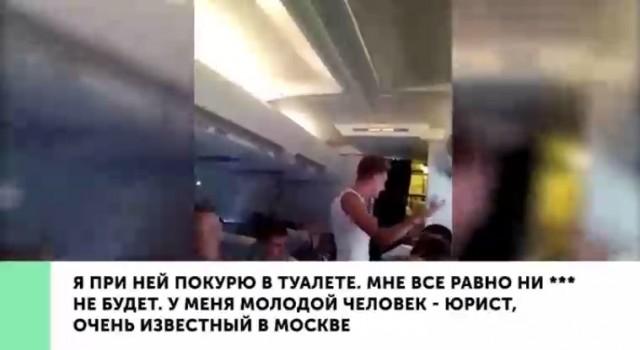 Гея побили на борту рейса Барселона-Москва (полное видео)