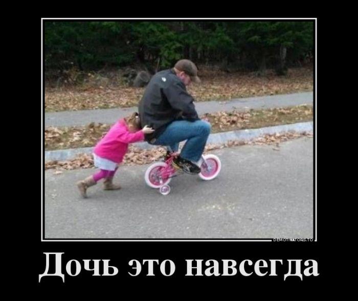 Дочь это навсегда демотиватор, демотиваторы, жизненно, картинки, подборка, прикол, смех, юмор