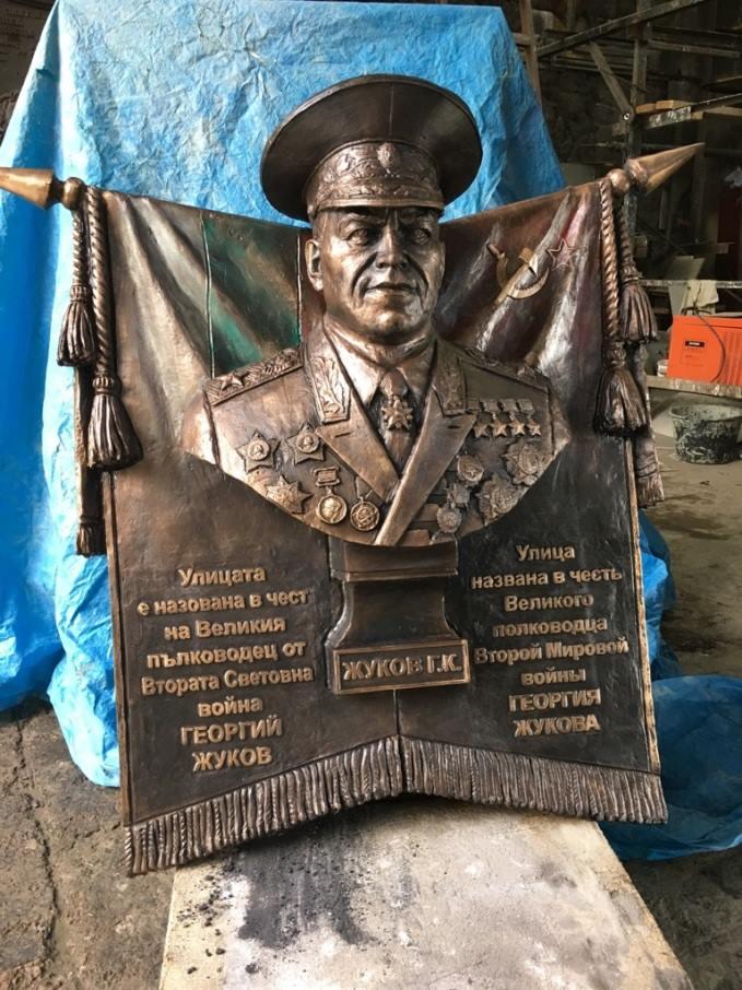 В болгарском городе Бяла одну из улиц назвали в честь маршала Жукова