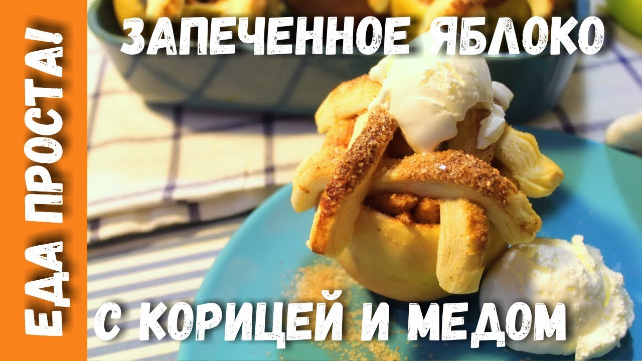 Запеченное яблоко с медом и корицей