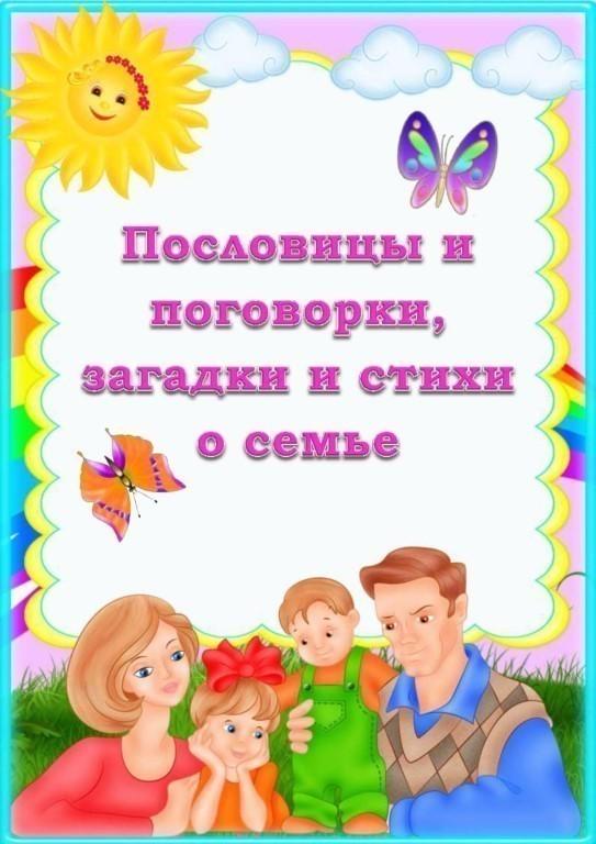 Пословицы и поговорки, загадки и стихи о семье.
