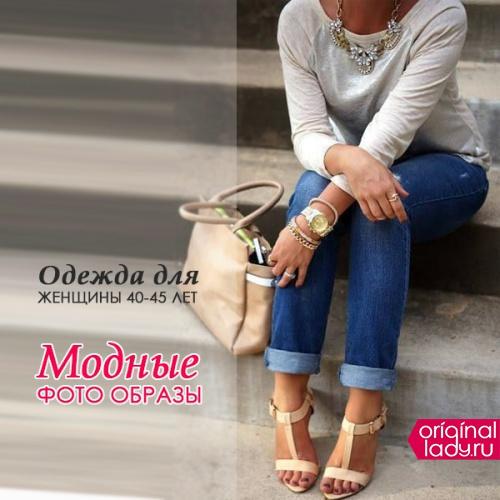 Одежда женщины 40-45 лет - стильные фото образы
