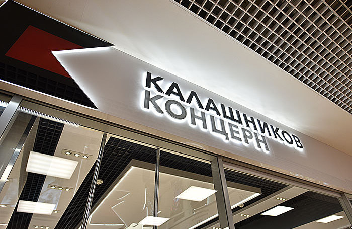 Зачем четверть акций «Калашникова» продали частному инвестору?