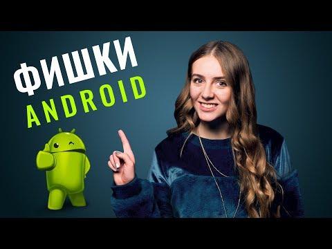 15 фишек Android, о которых ты не знал