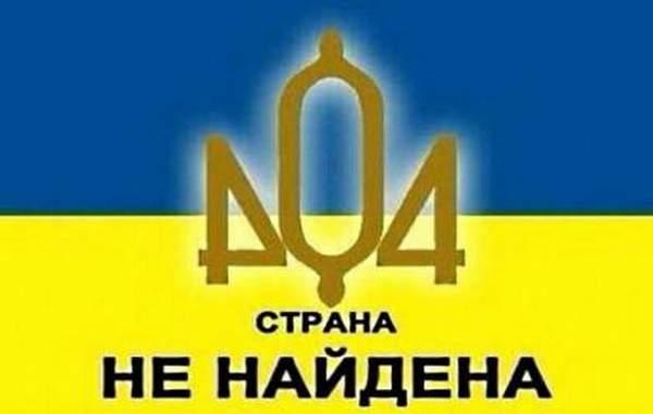 Украины больше нет: вДонецке объявили осоздании государства Малороссия
