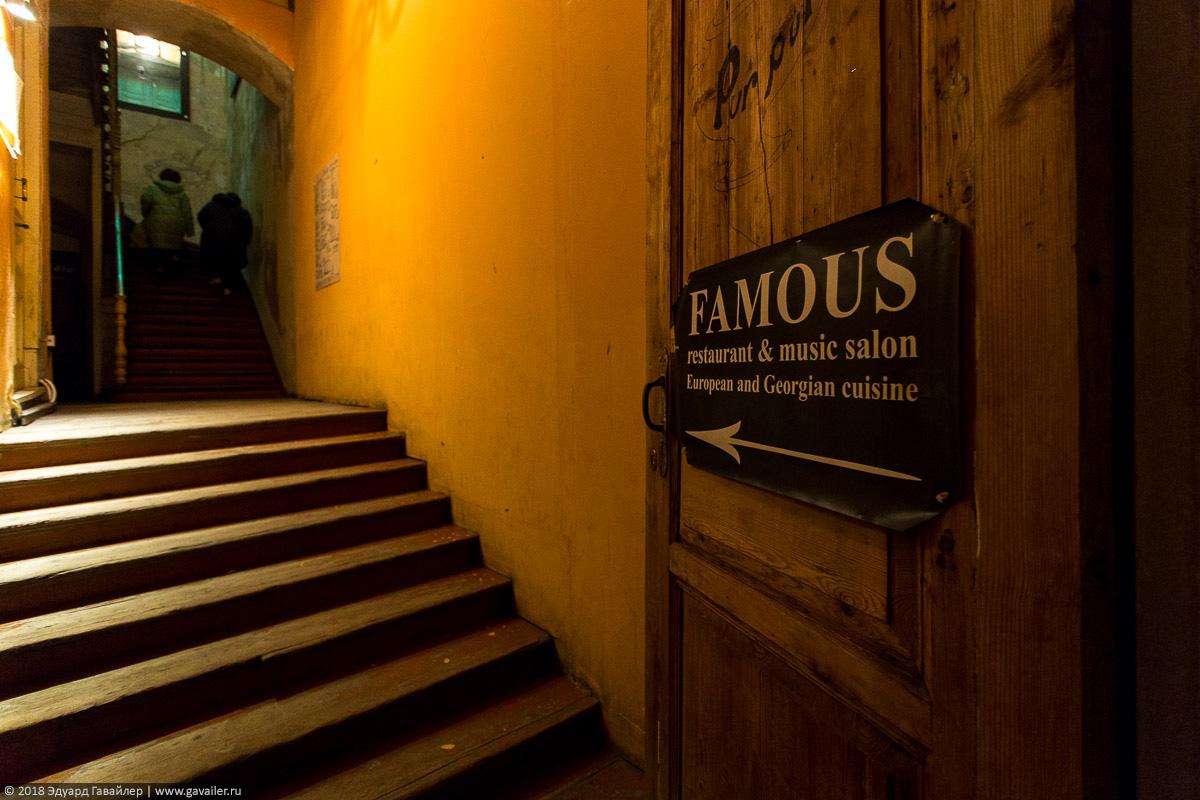 Ресторан в Тбилиси Famous