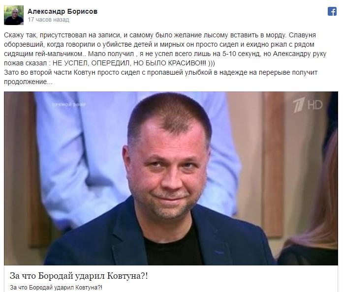"""Бородай рассказал, за что """"дал по рогам"""" Ковтуну. Ехидно ржал над убийствами детей на Донбассе"""