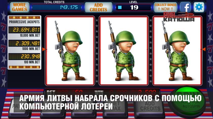Случайный защитник: побежденная клещами армия Литвы набрала срочников с помощью компьютерной лотереи
