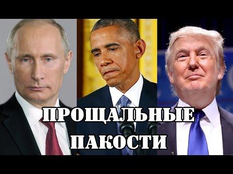 Oбaма против Путина и Tpaмпа. Прощальный раунд