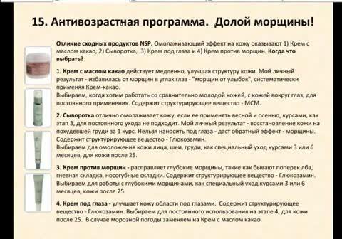 Продвиженние косметики NSP. Ерохова Елена. 15 августа 2010г.