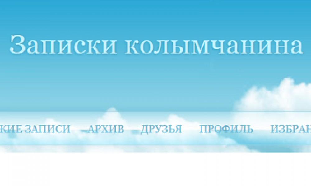 35   Записки колымчанина