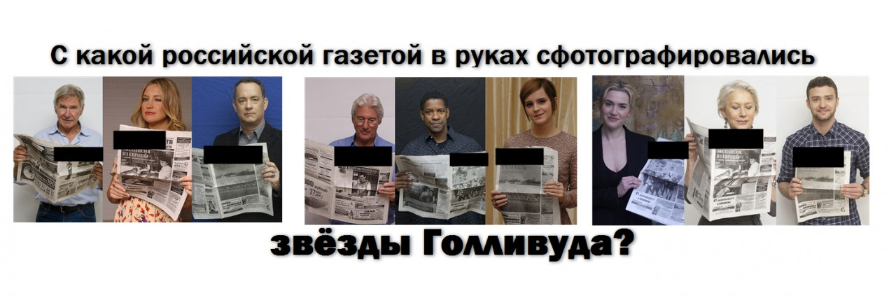 С какой российской газетой в руках сфотографировались звёзды Голливуда?