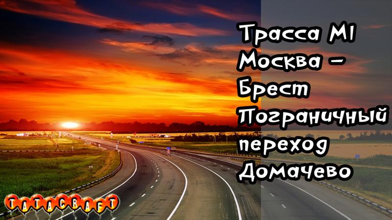 Трасса М1 Москва Брест/Погра…